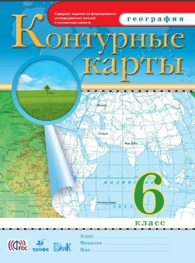 """Контурная карта """"География"""" 6класс ДРОФА"""