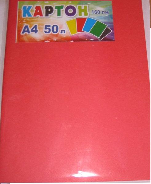 Картон цветной А4 50л 160г/м2 ДВУХСТОРОННИЙ КРАСНЫЙ ПЭ