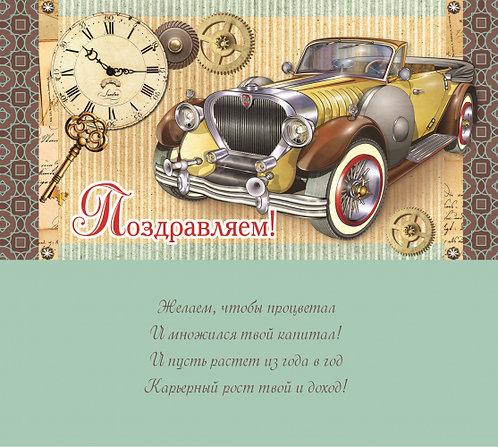 """Открытка-конверт для денег """"Ассорти"""" MILAND 1-05/1-10 (10шт/уп)"""