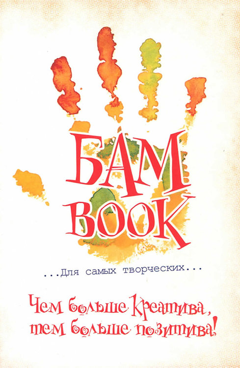 "Безумные книги А5 96л КБС ""Бам! book"" PROF-PRESS 96-3436"