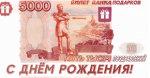 OPTIMA Конверт для денег С Днем рождения (5000 поздравлений)  1-04-0200
