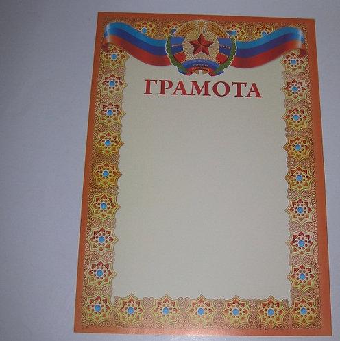 Грамота А4 с гербом ЛНР оранжево-белый фон КК-005