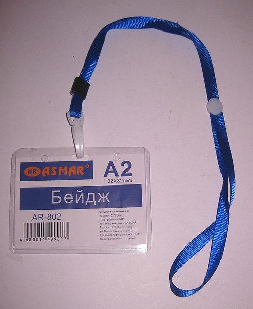 Бейдж нагрудный на веревке 105х82мм ASMAR AR-802 (20шт/уп)