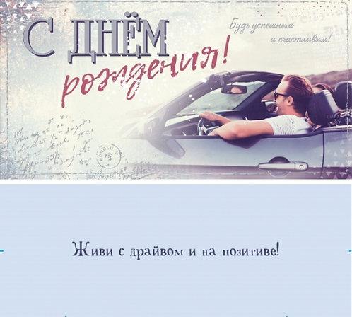 Dream Cards Конверт С днем рождения Ф-0018