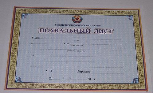 Похвальный лист А4 с символикой ЛНР КК