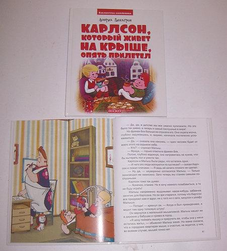 """Книга детская А5 112стр 7БЦ БИБЛИОТЕКА ШКОЛЬНИКА """"Карлсон, который живет на крыш"""