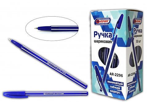 Ручка шариковая корпус синий в полоску СИНЯЯ ASMAR AR-2296/555 (50шт/уп)