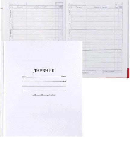 Дневник школьный А5 48л 1-11класс ТВЕРДАЯ ОБЛОЖКА без рисунка белый PROF-PRESS/D