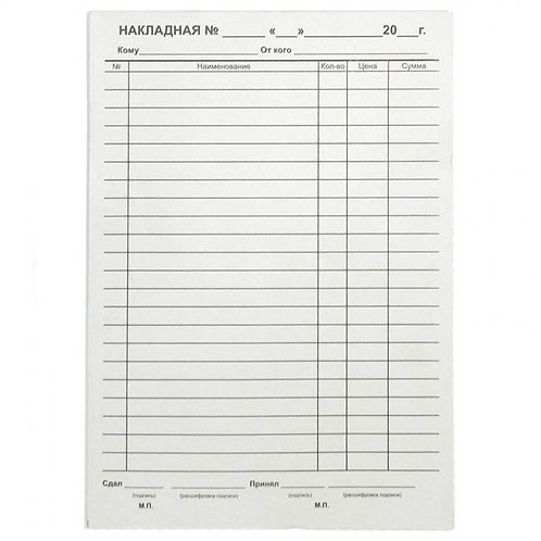 """Бланки """"Товарная накладная """" А5 100л (1/30наб)"""