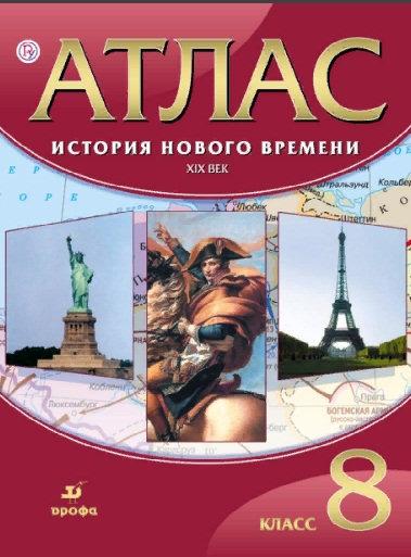 """Атлас школьный """"История Нового времени"""" 8класс ДРОФА"""