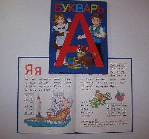 Букварь А5 48стр 7БЦ ПРОФ-ПРЕСС/SL 26517-6/3465029