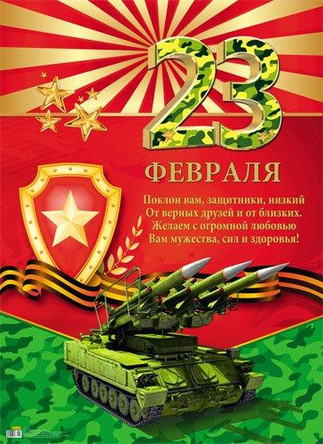 """Плакат праздничный А2 """"23февраля"""" MILAND 10-01 (10шт/уп)"""