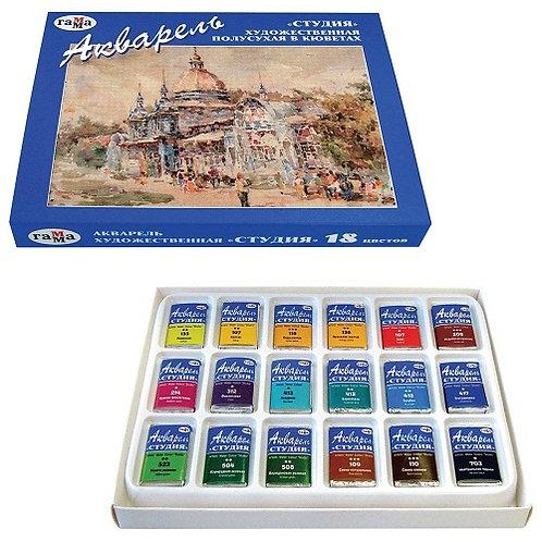 """Краски акварельные 18цв """"Студия"""" ГАММА 215003 в картонной упаковке (16шт/ящ)"""