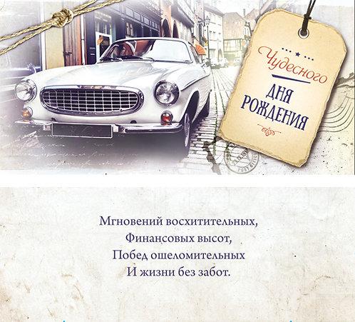 """Открытка-конверт для денег """"Ассорти"""" OPTIMA 1-04 (10шт/уп)"""