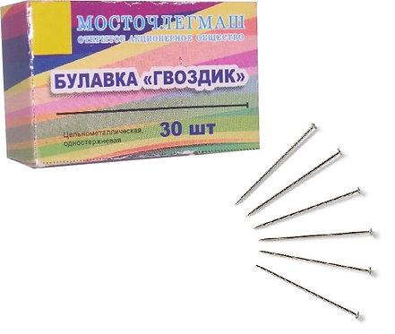 """Булавка 32мм 30шт """"Гвоздик"""" БУ32 в картонной упаковке (20шт/уп)"""