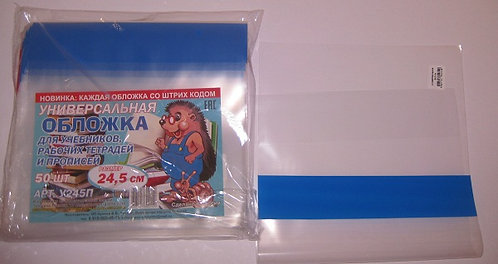 Обложка для учебника 24,5см 150мкм ПРОЗРАЧНАЯ с регулируемыми цветными краями (5