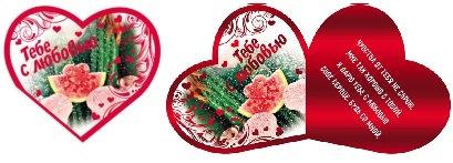 Валентинка-двойная А5(165х140мм) PROFIT/MILAND 5-10 (10шт/уп)