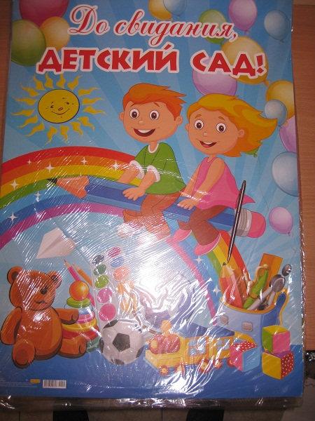 """Плакат детский настенный А2 """"До свидания, детский сад!"""" MILAND 10-01 (10шт/уп)"""