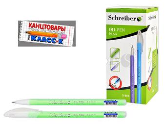 Ручка шариковая круглый корпус СИНЯЯ SCHREIBER S-805 (50шт/уп)