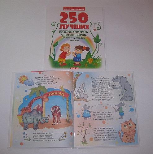 """Книга детская А5 64стр 7БЦ БИБЛИОТЕКА ШКОЛЬНИКА """"250 скороговорок, ч"""
