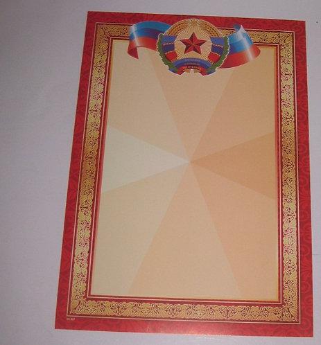 Грамота А4 с гербом ЛНР ЧИСТАЯ оранжево-красный фон КК-007
