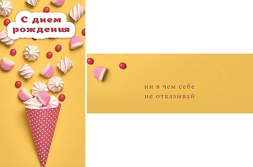 """Открытка-конверт для денег """"Ассорти"""" лен/блестки MILAND 1-20/1-25/1-30 (10шт/уп)"""