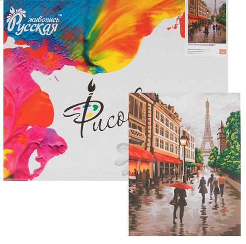 Картина по номерам «Прогулка под дождем» 40×50 см