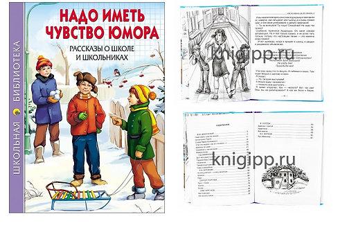 """Книга детская А5 128стр 7БЦ ШКОЛЬНАЯ БИБЛИОТЕКА """"Надо иметь чувство юмора. Расск"""
