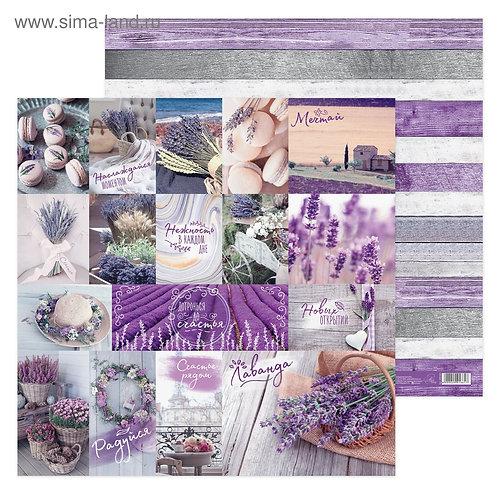 Бумага для скрапбукинга «Лавандовые мечты», 30.5 × 30.5 см, 180 г/м