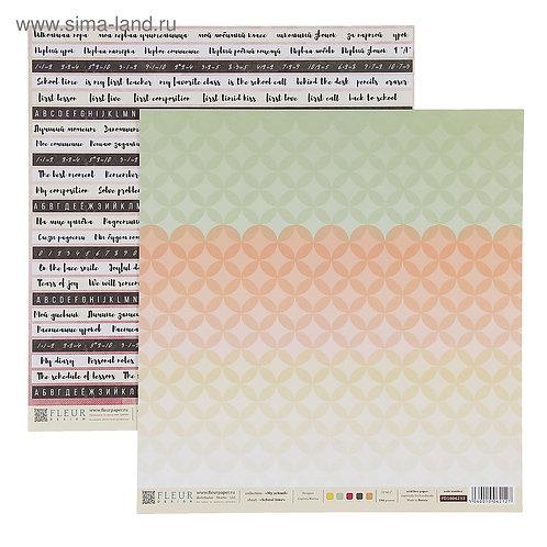 """Бумага для скрапбукинга """"Школьная пора"""" 30,5х30,5 см, 190 гр/м2   4077099"""