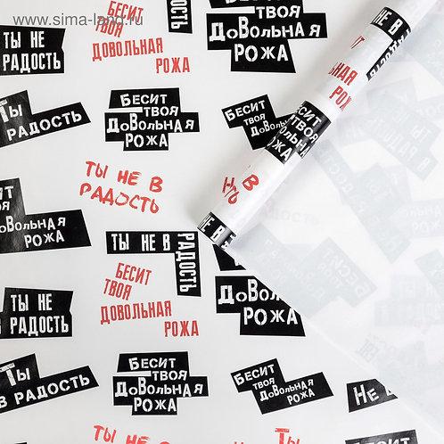 Бумага упаковочная глянцевая «Ты не в радость», 50 × 70 см 4856897
