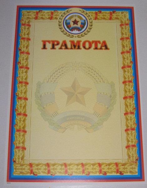 Грамота А4 с гербом ЛНР и оконтовкой флага ЛНР бежевый фон КК-016
