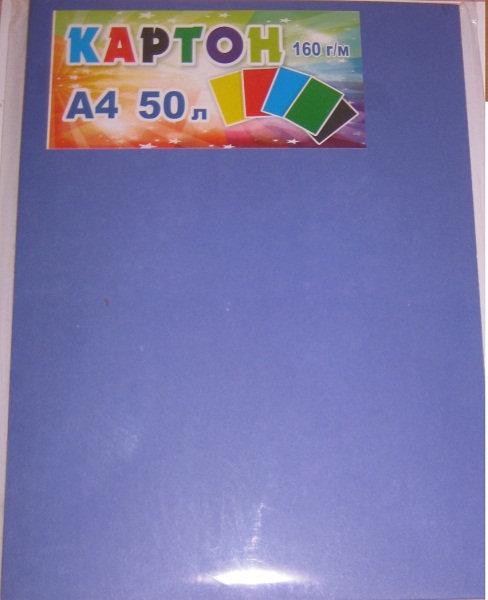 Картон цветной А4 50л 160г/м2 ДВУХСТОРОННИЙ СИНИЙ ПЭ