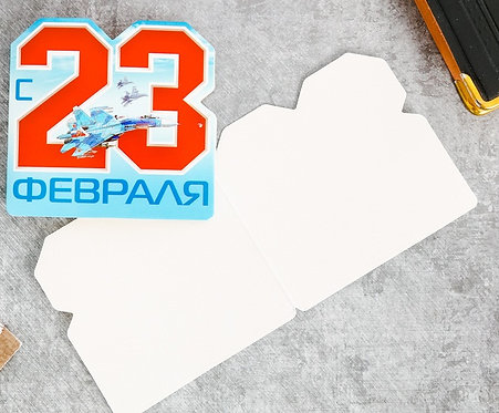 "Открытка-двойная 80х90мм ""С 23 февраля"" SL"
