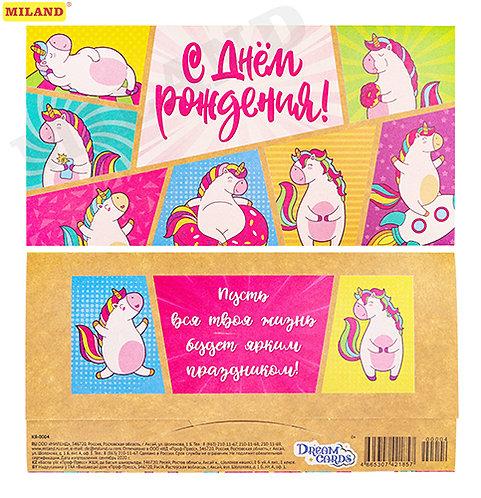 Dream Cards Конверты для денег С днем рождения (единорог) КЯ-0004