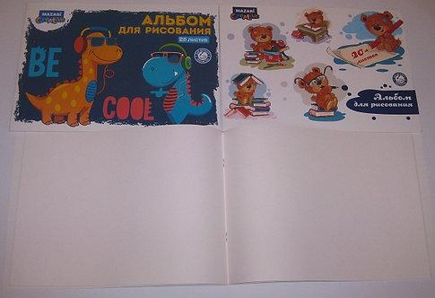 Альбом для рисования А4(285х200мм) 20л на скобе мелованная обложка MAZARI M-2240