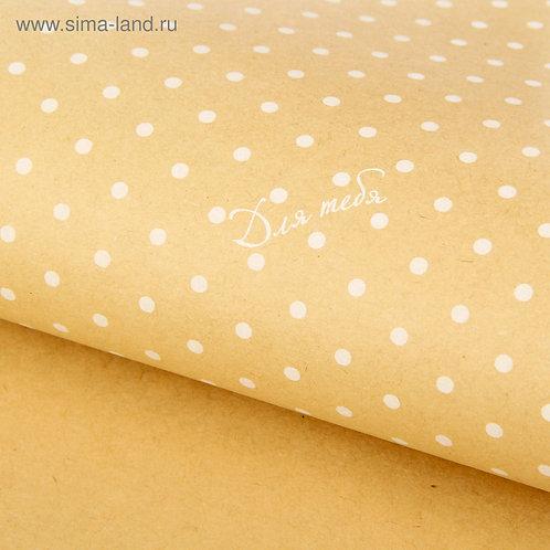 Бумага упаковочная крафт «Для тебя», белый горох, 50 х 70 см