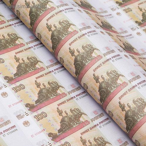 "Бумага упаковочная  ""100 рублей"", 50 х 70 см 4856841"