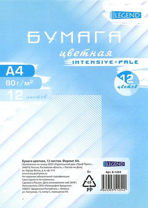 Бумага цветная А4 12л 80г/м2 6цв ПАСТЕЛЬ+ 6цв ИНТЕНСИВ ассорти LEGEND Б-1254 в к