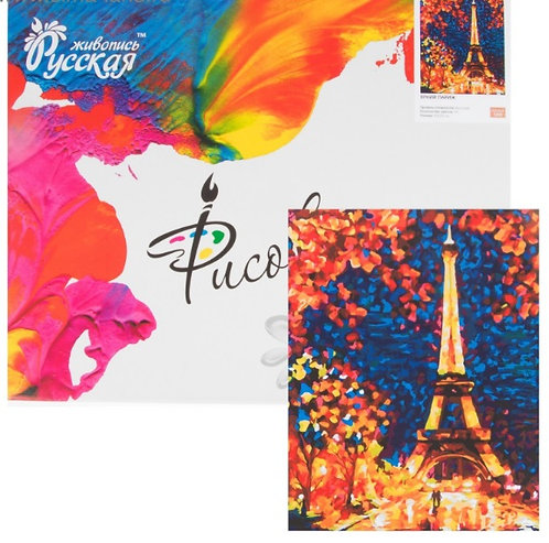 Картина по номерам «Яркий Париж» 40×50 см