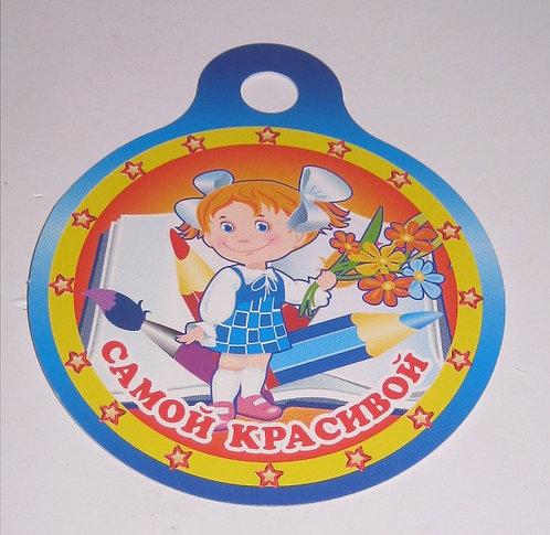 """Медаль картонная """"Самому красивому"""" СФ"""