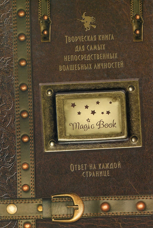 "Безумные книги А5 96л КБС ""Magic book"" PROF-PRESS 96-3435"