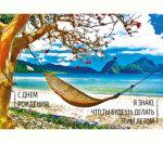 Dream Cards Открытка А5+ С Днем Рождения Я знаю, что ты будешь делать этим летом