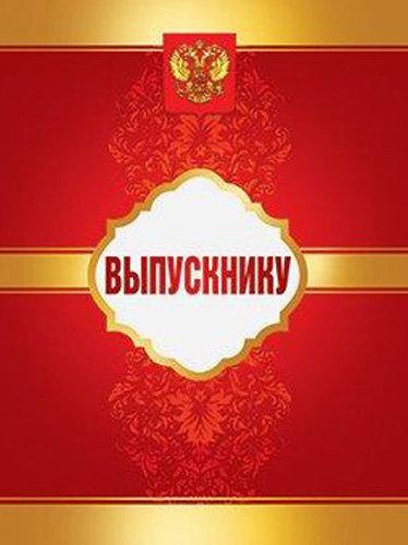 Адресная папка Выпускнику АП-2117