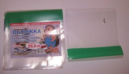 Обложка для учебника 23,3см 150мкм ПРОЗРАЧНАЯ с регулируемыми цветными краями (5