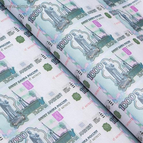 "Бумага упаковочная  ""1000 рублей"", 50 х 70 см 4856846"