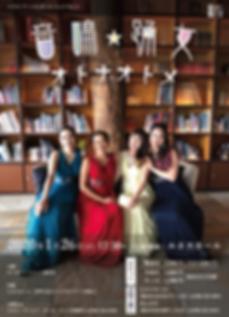 2020年1月26日(日) 17:30~ @ルネスホール  ルネスワールドダンスフェス Vol.4  「音鳴☆踊女(オトナオトメ)」