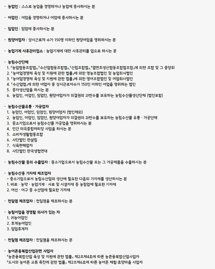 5. 정책자금_5. 농림수산업자 신용보증기금_대상.jpg