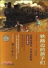 铁路边的孩子们.jpg
