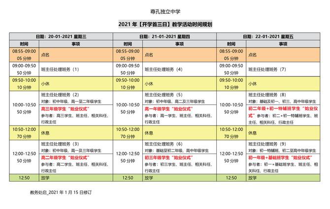 【教务处通告】2021年【开学首三日】教学活动时间规划